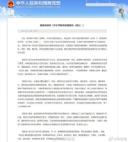 教育部颁布《中小学教育惩戒规则(试行)》