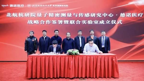德诺医疗携手北航杭研院,破局中国本土医疗设备创新(图2)