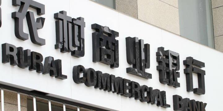 广州农村商业银行在会前突然撤回IPO材料,被中国证监会发出警告信。许多高管被解雇了