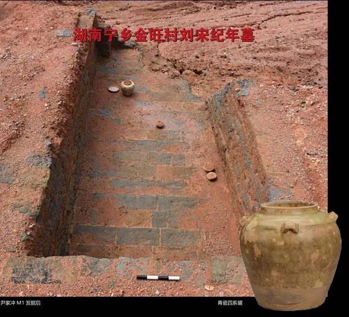 考古快照|| 湖南宁乡金旺村刘宋纪年墓