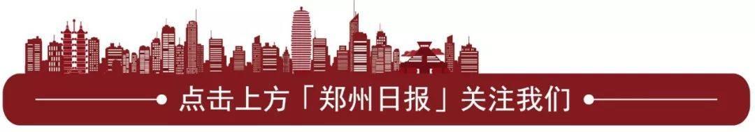 郑州这个新地标开启免费预约参观通道