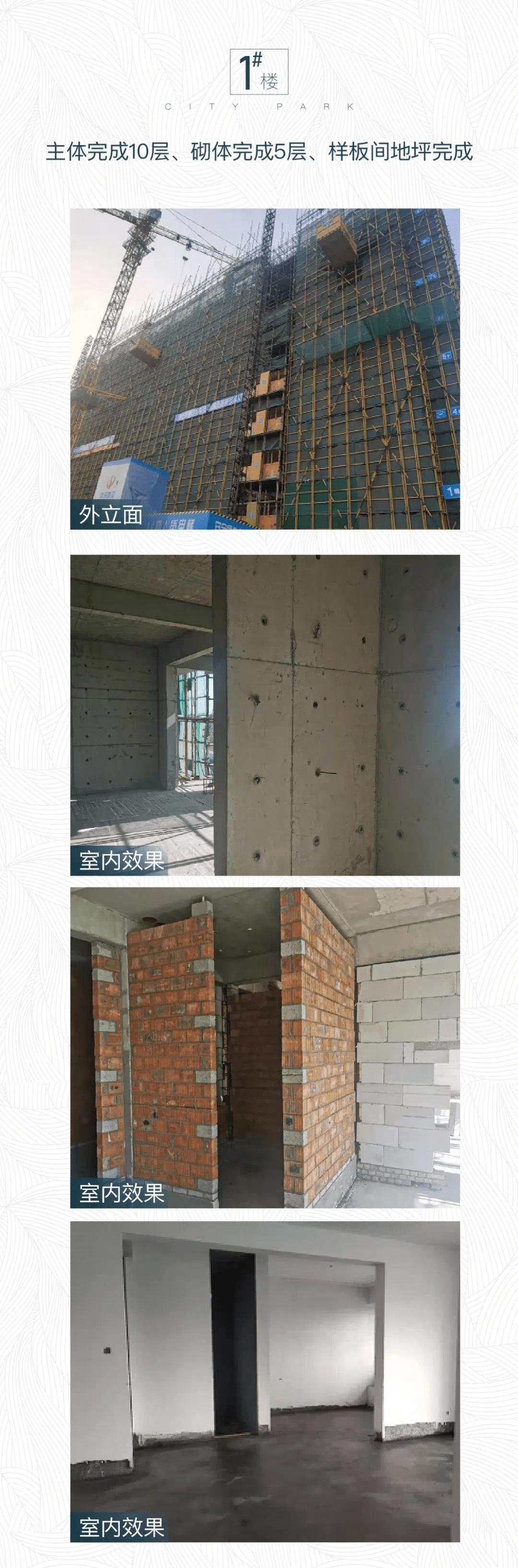 一砖一瓦皆为家音丨龙湖坤和春江华庭12月工程进展