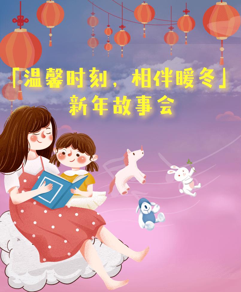 """""""元""""梦起航 """"旦""""愿有你——新年故事分享会"""