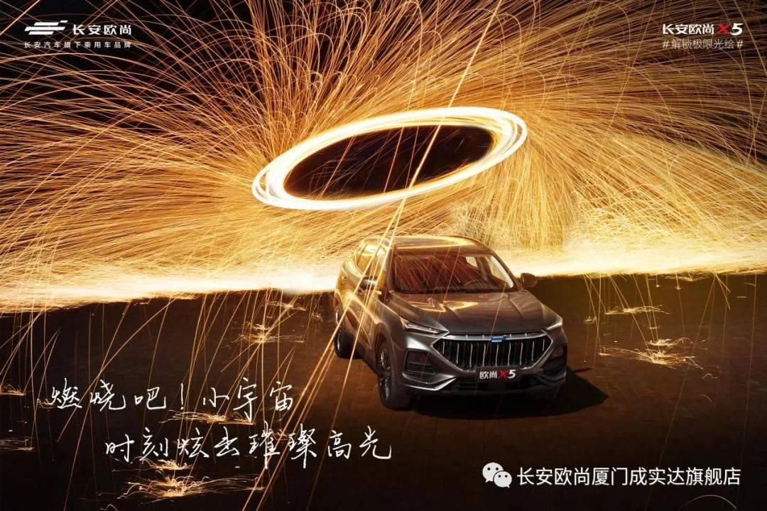 长安欧尚X5,一款高光车,闪耀新年!