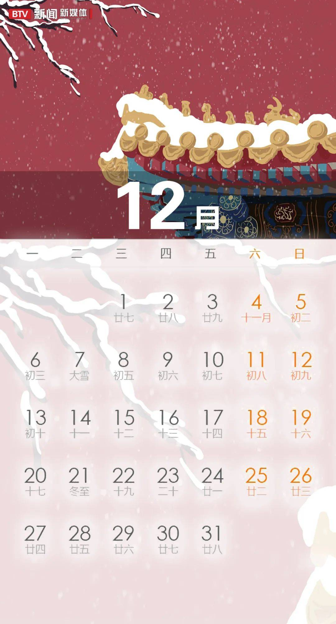 新年到!2021年全年放假安排请查收(附新新手绘日历)