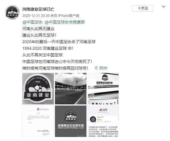 球迷:中国足协杀了河南足球,我不再关注中国足球
