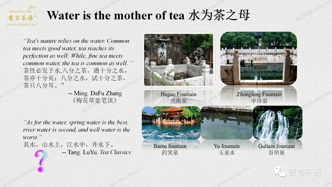 双语阅读∣新年论水,泡出好茶来!