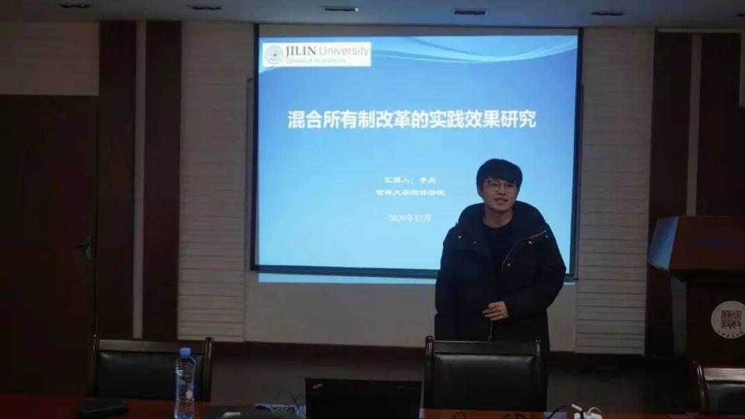 吉林大学李尚博士到产业经济研究院讲学_混合