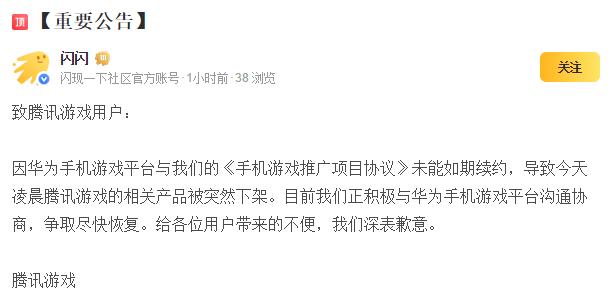 华为凌晨宣布:全面下架