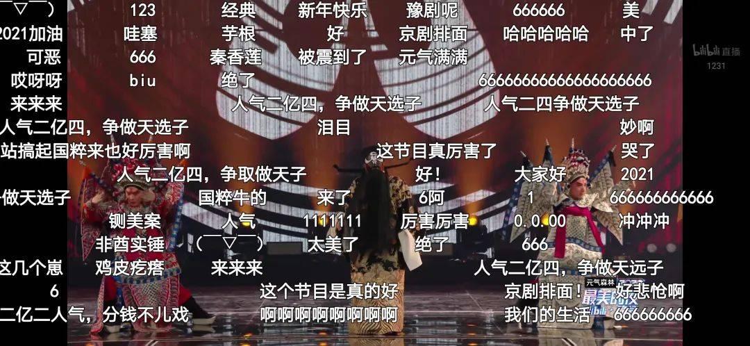 """交响乐版西游记、""""蓝猫""""葛平现身,B站跨年你""""泪目""""了吗?"""