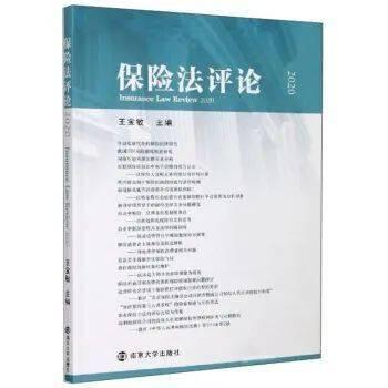 新书《保险法评论2020》推荐阅读