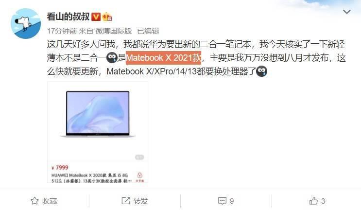曝华为即将发布 11 代酷睿版 Matebook X