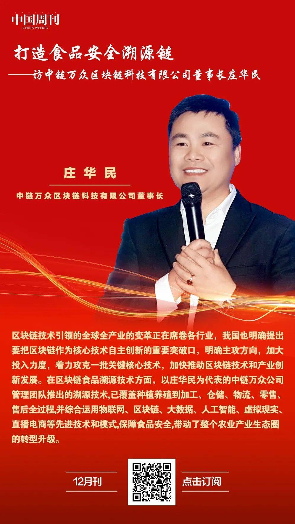 打造食品安全追溯链——访中国连锁万中区块链科技有限公司董事长庄华民