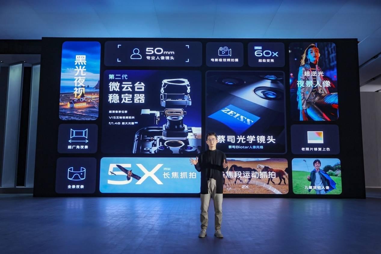 全面领跑长赛道 vivo X60系列开启移动影像新时代