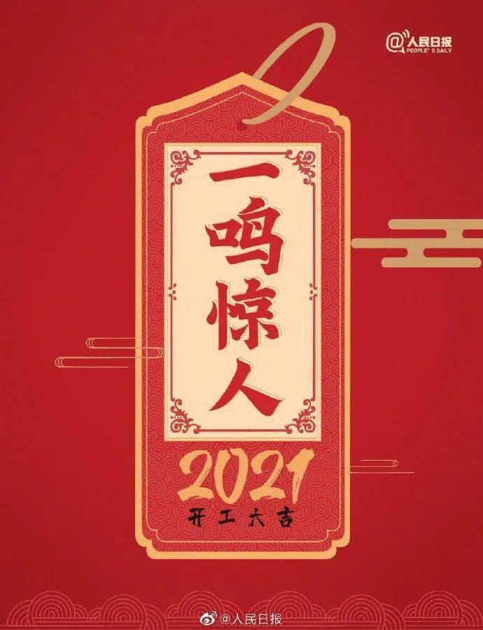 2021牛年最新开工大吉祝福语简短 开工大吉朋友圈说说怎么发?