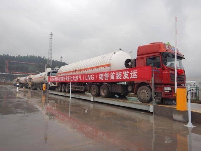 资讯:新奥股份重庆龙冉LNG项目成功实现充装外售