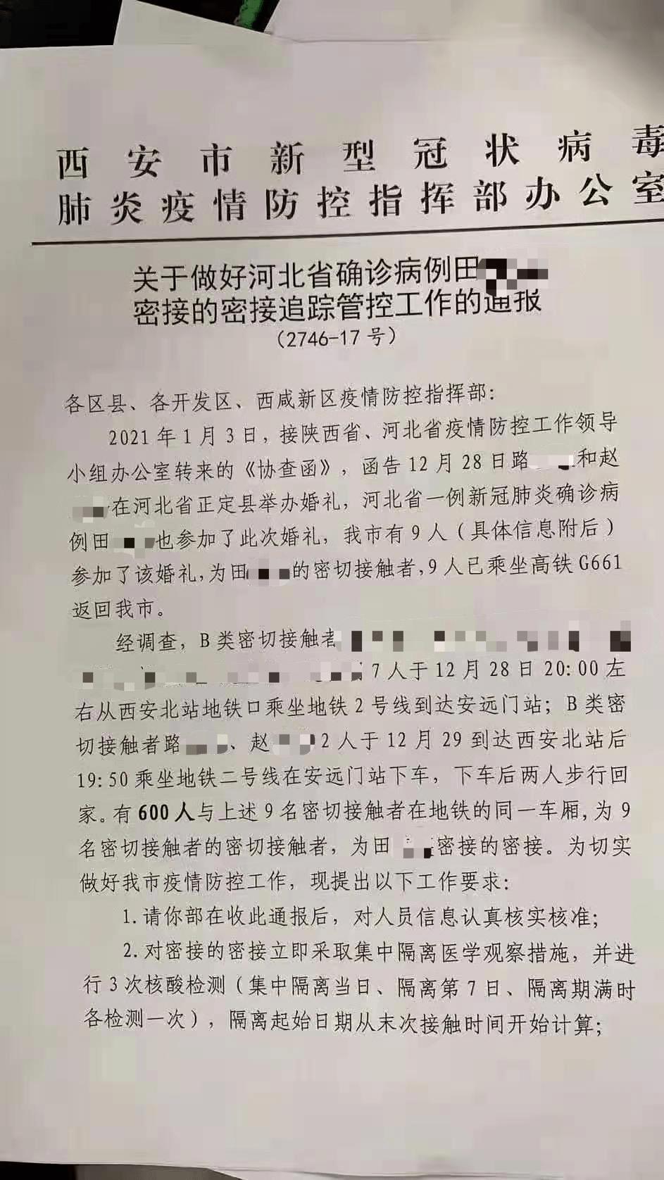 西安9人赴河北参加婚礼成密接者,官方:情况属实,已管控