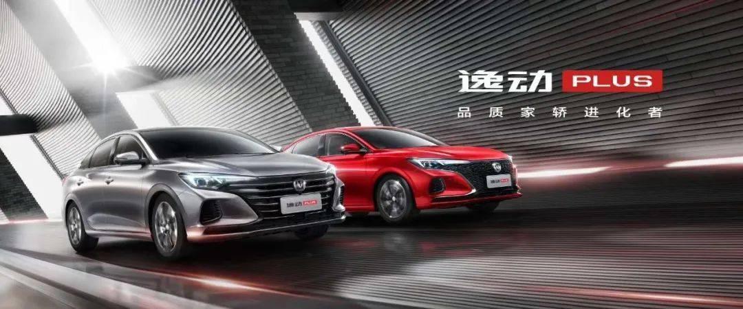 益东PLUS是一款更加自给自足、更有实力的新型高端车