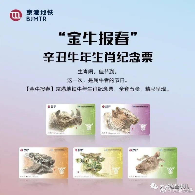 【还挺好看】限量1500套!京港地铁发行辛丑牛年生肖纪念票