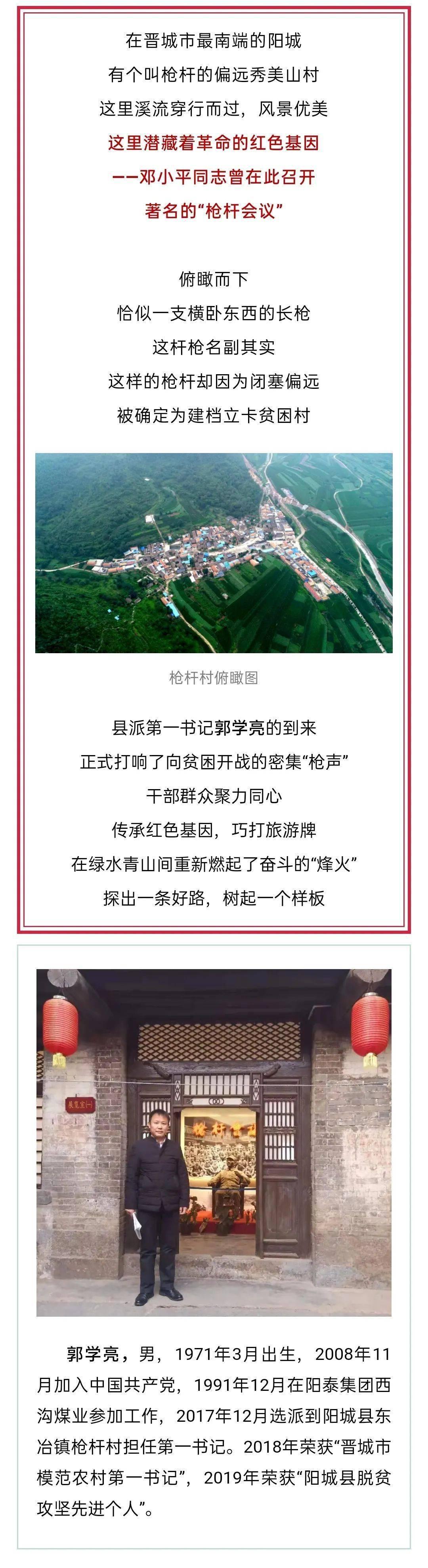"""【讲扶贫故事】郭学亮:端起""""枪杆""""向贫困开战  第1张"""
