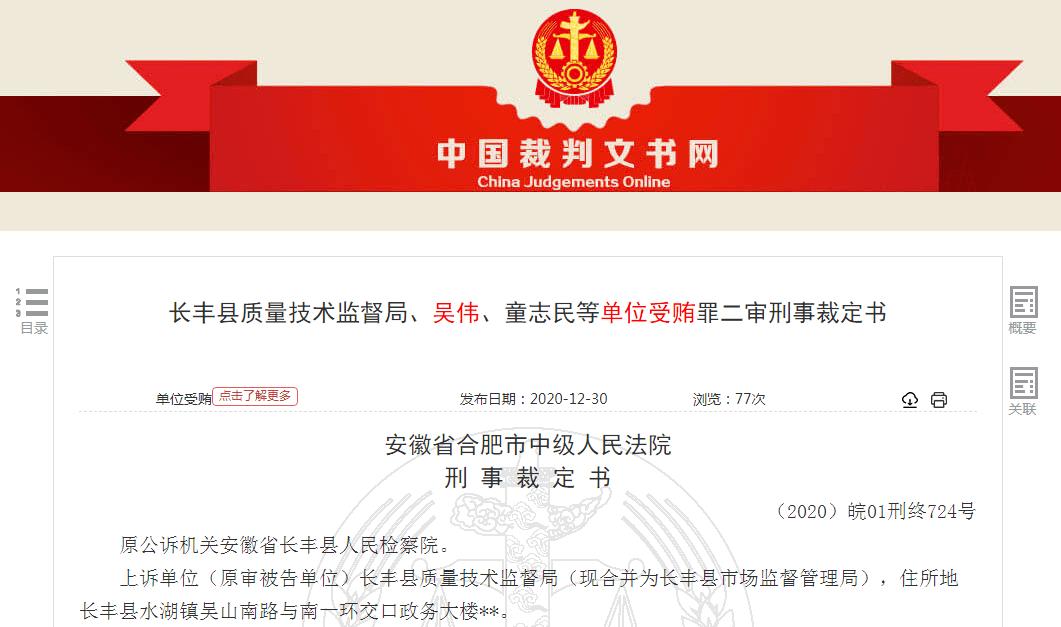 罕见!安徽一县政府部门被判犯单位受贿罪!
