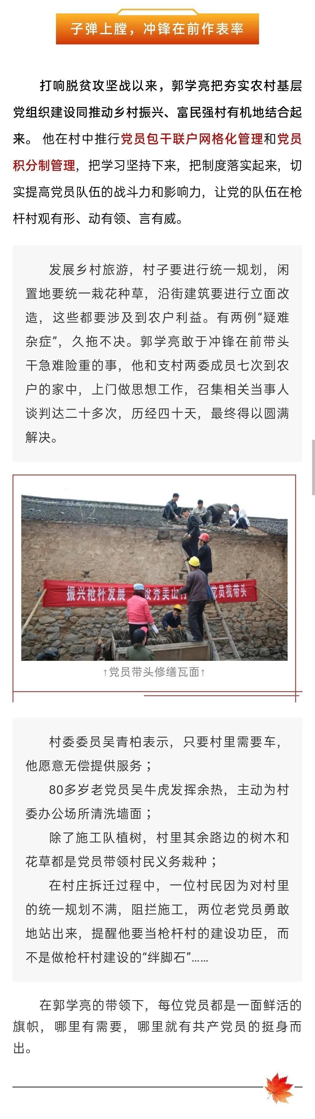 """【讲扶贫故事】郭学亮:端起""""枪杆""""向贫困开战  第3张"""