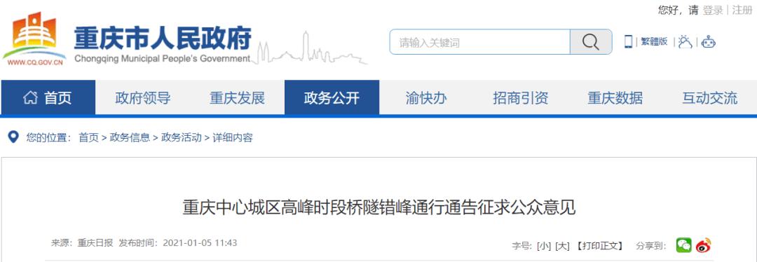重庆中心城区最新限行通告来了!包括渝籍和非渝籍车牌!