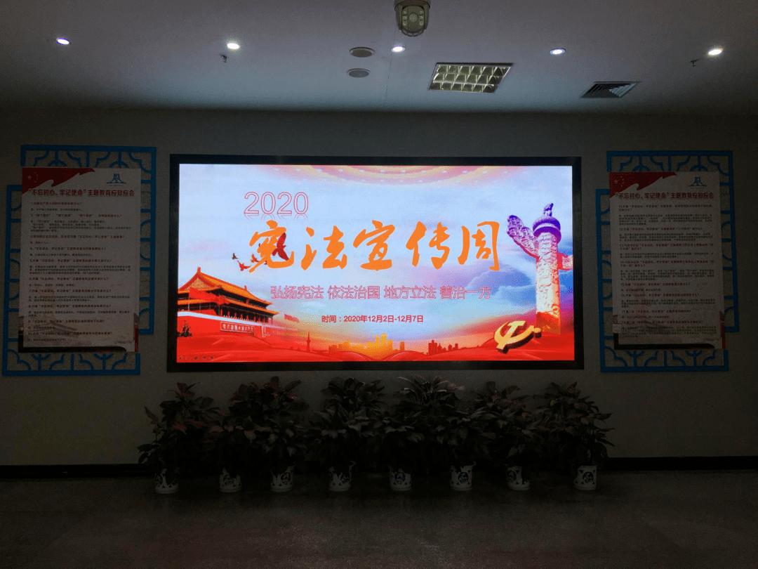 """南宁市发展和改革委员会开展2020年""""宪法宣传周""""活动"""