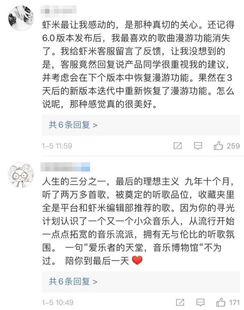 【1017丨话题】爷青结!虾米音乐官宣将关停