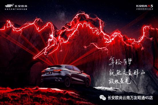 长安欧尚X5:超感,不只是性能!