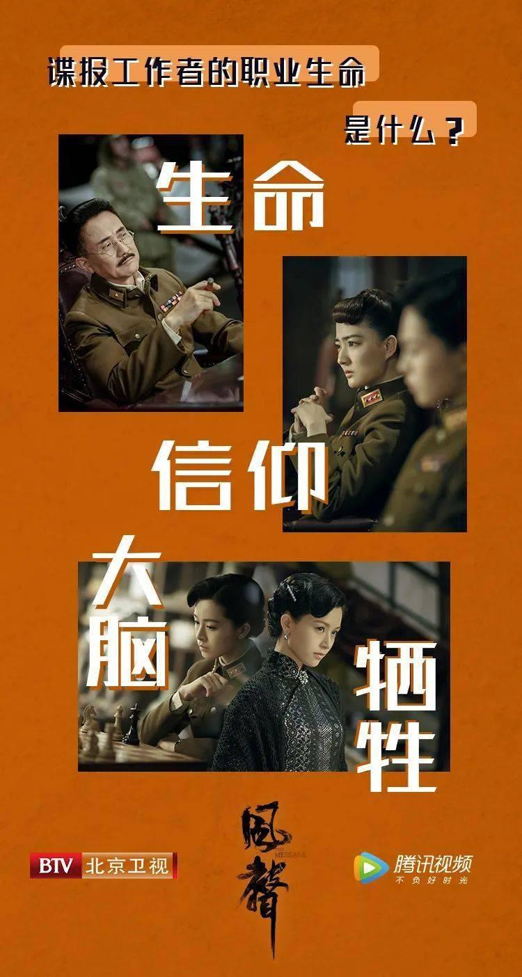 """北京卫视《风声》关于""""谍报工作者的职业生命"""",他们给出了这样的答案"""