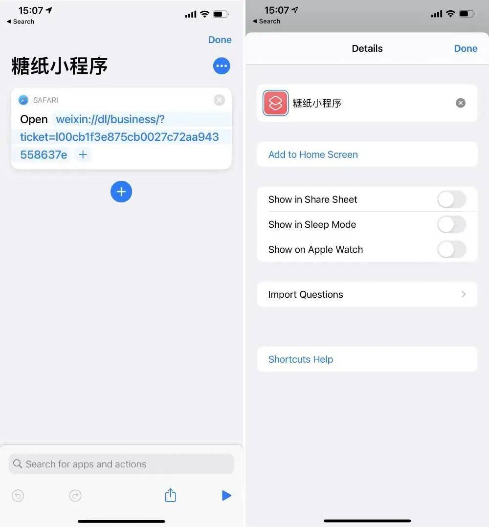 微信新增 2 个功能:公众号话题可订阅,小程序支持从外部跳转