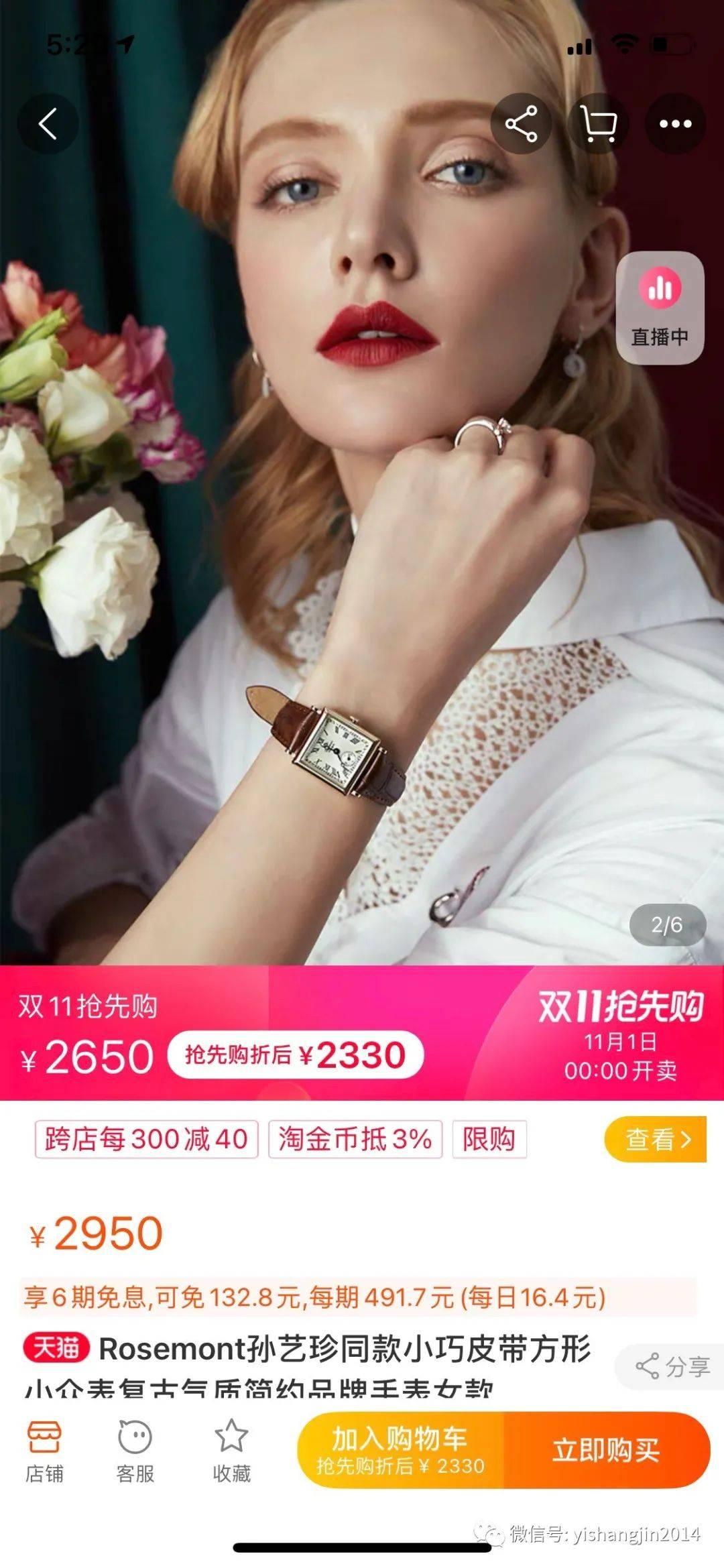 福利 | 韩剧女主标配:冬日第一支玫瑰手表