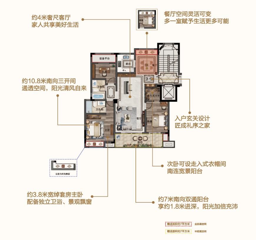 【太平故里】空间魔术师,120方大四房,太平神户型