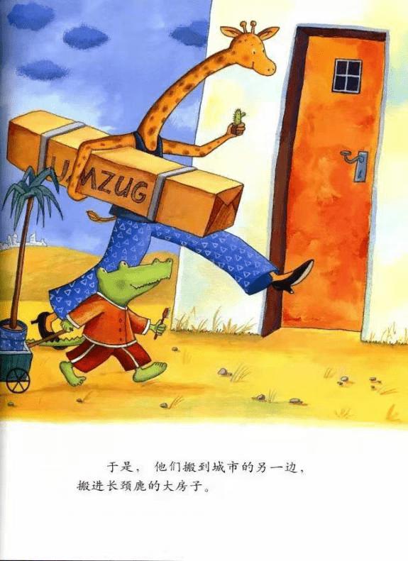 阅读修身 第27期临汾童年音频绘本《搬过来搬过去》  第7张