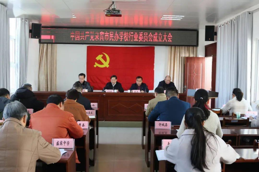 我市民办学校行业党委正式成立