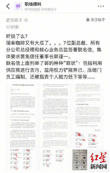 7位副总裁签联名信要求罢免董事长?瑞幸咖啡回应:情况属实