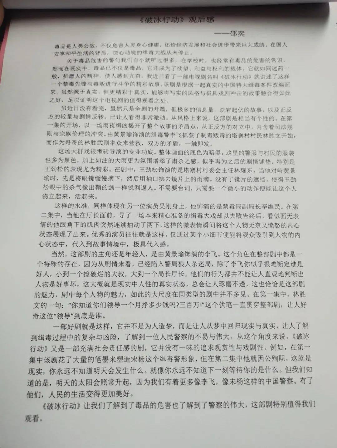 争创示范·无毒校园①丨名校名师,打造毒品预防教育主阵地!