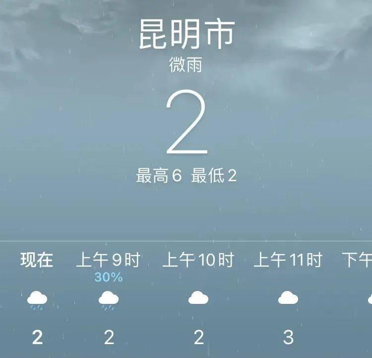速冻模式已开启!云南发布紧急通知!应对寒潮!
