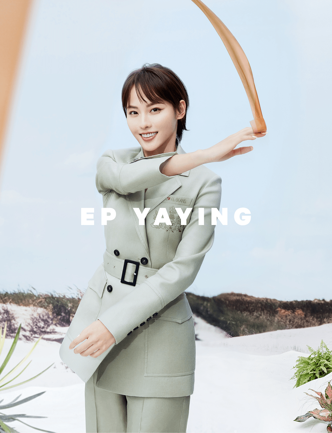 YAYING雅莹 | 2021春夏大片发布:美力,由爱发生