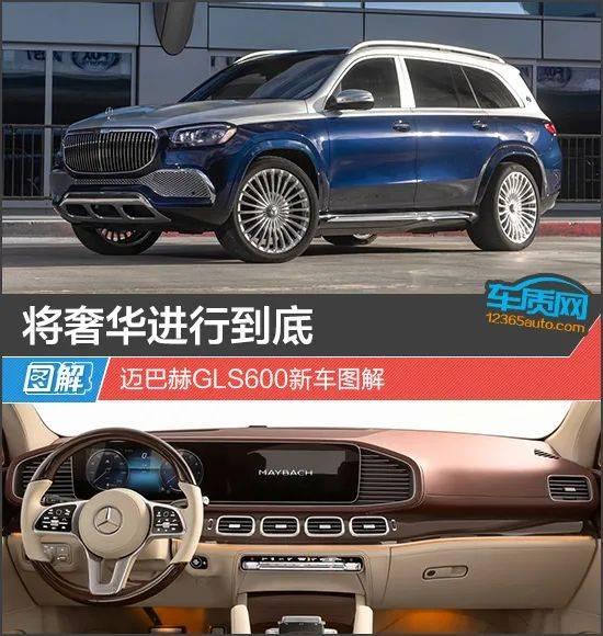 将奢华进行到底:迈巴赫GLS 600新车插图