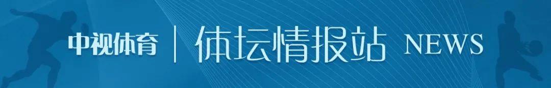 林书豪与勇士队发展联盟球队签约丨体坛情报站