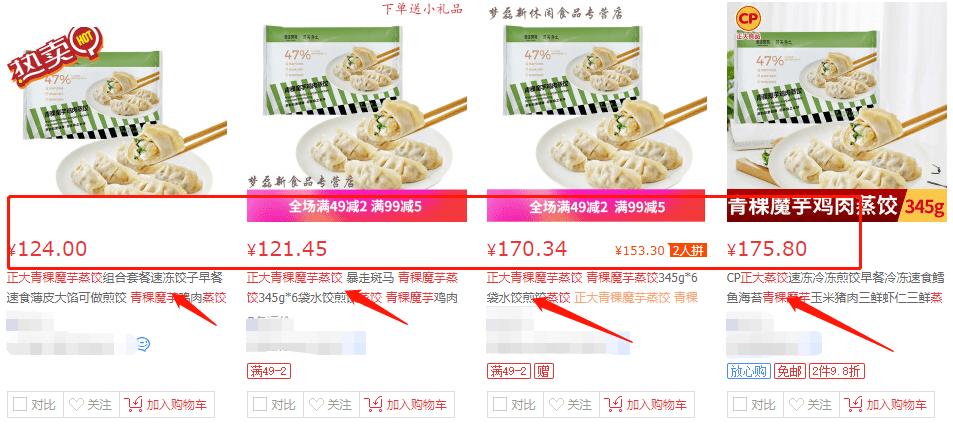 减肥吃饺子也能瘦!一个只有30卡!吃到撑也无腹担!