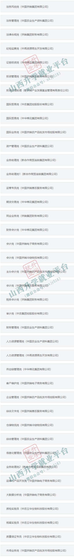 中国供销集团应届高校毕业生招聘公告  第2张