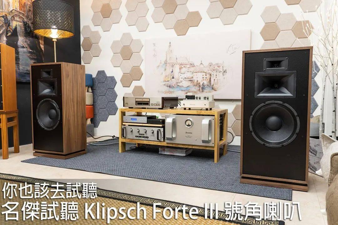【设备评测】你也应该听听:杰仕克利普施Forte III喇叭音箱