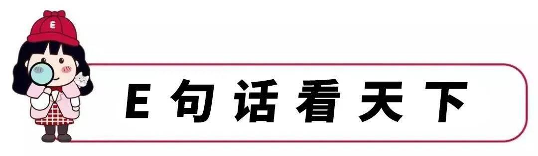 E句话看天下丨高晓松已经瘦成吴亦凡了?  第3张