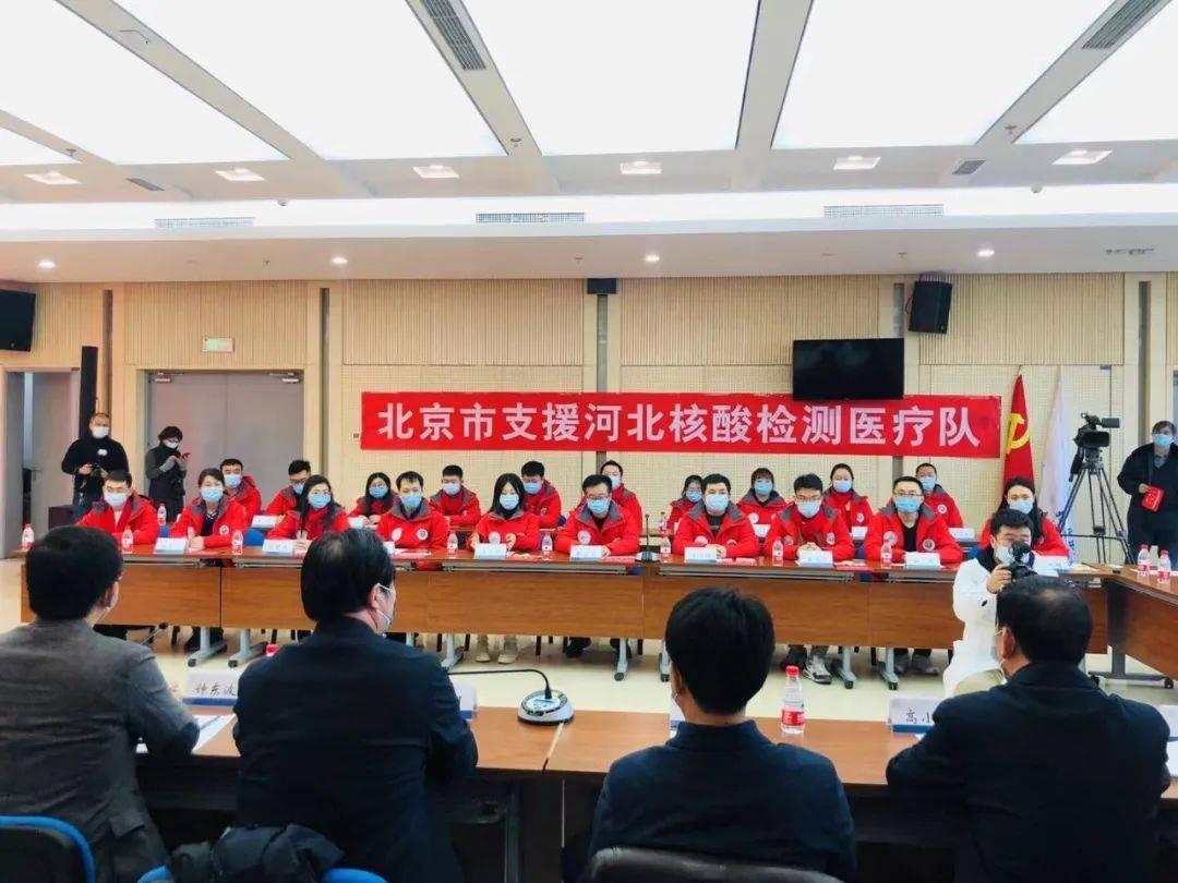 """""""国有需要,我们随时出征!""""北京首支核酸检测医疗队驰援河北"""
