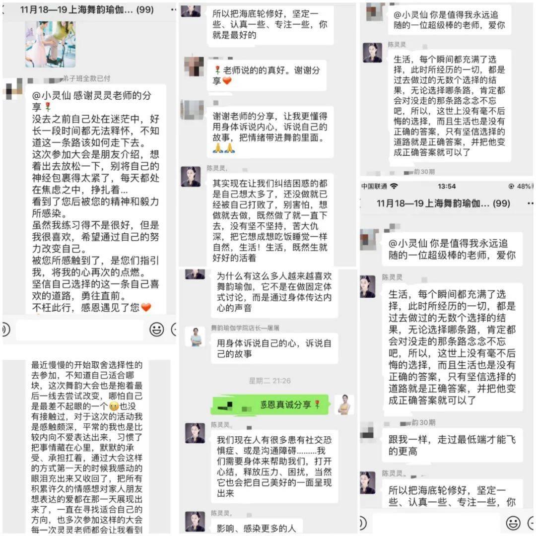 小灵仙陈灵灵——线下6天舞韵工作坊开启啦!_瑜伽