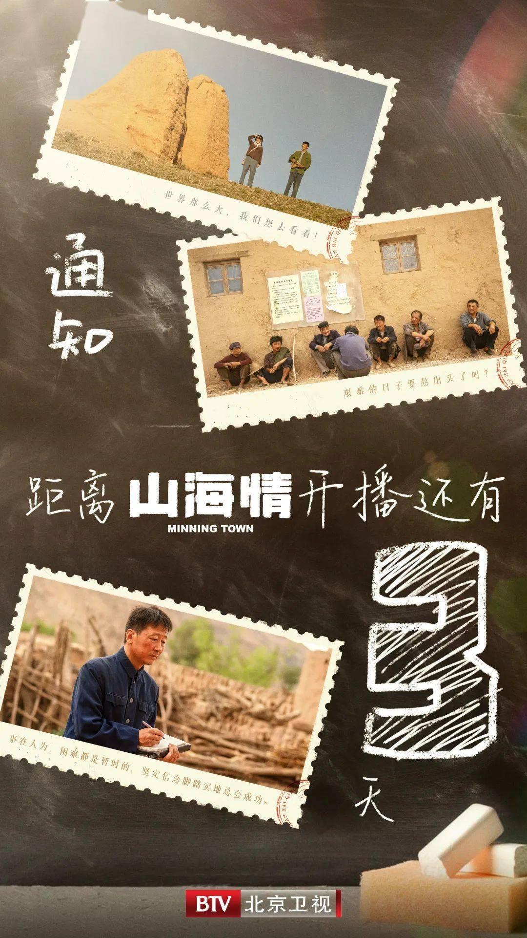 距离北京卫视《山海情》开播还有3天!