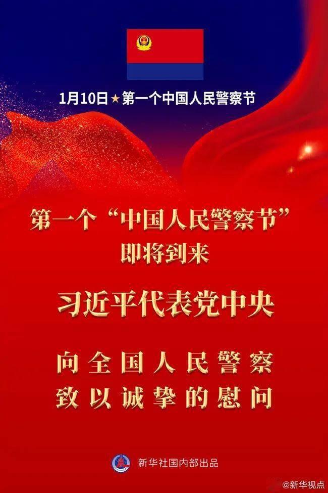 """第一个""""中国人民警察节""""即将到来 习近平代表党中央向全国人民警察致以诚挚的慰问"""